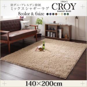 ラグマット 140×200cm【CROY】グレー 防ダニ・アレルゲン抑制ミックスシャギーラグ【CROY】クロイ