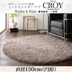 ラグマット 直径150cm(円形)【CROY】グレー 防ダニ・アレルゲン抑制ミックスシャギーラグ【CROY】クロイ