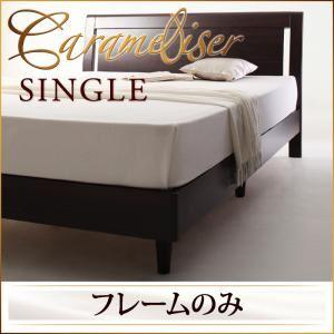 すのこベッド シングル【Carameliser】【フレームのみ】 ブラウン デザインパネルすのこベッド【Carameliser】キャラメリーゼの詳細を見る