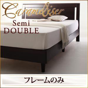 すのこベッド セミダブル【Carameliser】【フレームのみ】 ブラウン デザインパネルすのこベッド【Carameliser】キャラメリーゼ - 拡大画像