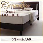 すのこベッド セミダブル【Carameliser】【フレームのみ】 ブラウン デザインパネルすのこベッド【Carameliser】キャラメリーゼ