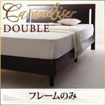 デザインパネルすのこベッド【Carameliser】キャラメリーゼ【フレームのみ】ダブル ブラウン