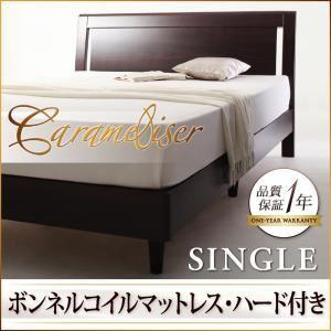 すのこベッド シングル【Carameliser】【ボンネルコイルマットレス:ハード付き】 ブラウン デザインパネルすのこベッド【Carameliser】キャラメリーゼの詳細を見る