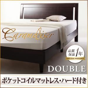 すのこベッド ダブル【Carameliser】【ポケットコイルマットレス:ハード付き】 ブラウン デザインパネルすのこベッド【Carameliser】キャラメリーゼの詳細を見る