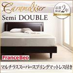 すのこベッド セミダブル【Carameliser】【マルチラススーパースプリングマットレス付き】 ブラウン デザインパネルすのこベッド【Carameliser】キャラメリーゼ