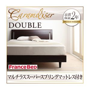 すのこベッド ダブル【Carameliser】【マルチラススーパースプリングマットレス付き】 ブラウン デザインパネルすのこベッド【Carameliser】キャラメリーゼの詳細を見る