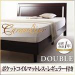 デザインパネルすのこベッド【Carameliser】キャラメリーゼ【ポケットコイルマットレス:レギュラー付き】ダブル ブラウン