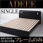 ベッド シングル【ADELE】【フレームのみ】 ブラック モダンライト・コンセント付きパネルベッド【ADELE】アデル
