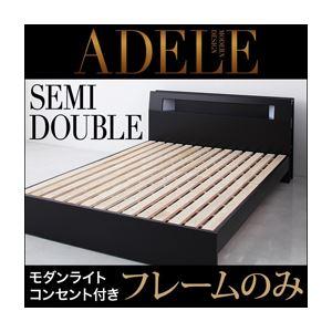 ベッド セミダブル【ADELE】【フレームのみ】 ブラック モダンライト・コンセント付きパネルベッド【ADELE】アデル - 拡大画像