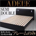 モダンライト・コンセント付きパネルベッド【ADELE】アデル【フレームのみ】セミダブル ブラック