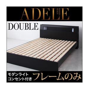 ベッド ダブル【ADELE】【フレームのみ】 ブラック モダンライト・コンセント付きパネルベッド【ADELE】アデル - 拡大画像