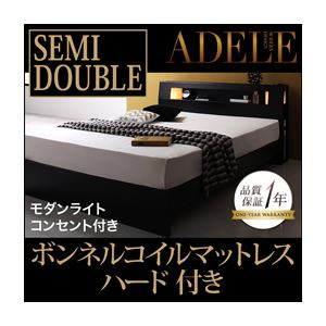 ベッド セミダブル【ADELE】【ボンネルコイルマットレス:ハード付き】 ブラック モダンライト・コンセント付きパネルベッド【ADELE】アデル - 拡大画像