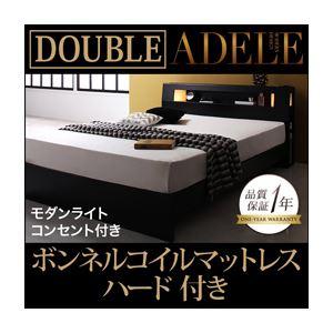 ベッド ダブル【ADELE】【ボンネルコイルマットレス:ハード付き】 ブラック モダンライト・コンセント付きパネルベッド【ADELE】アデル - 拡大画像