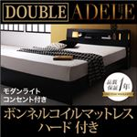 ベッド ダブル【ADELE】【ボンネルコイルマットレス:ハード付き】 ブラック モダンライト・コンセント付きパネルベッド【ADELE】アデル