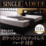 モダンライト・コンセント付きパネルベッド【ADELE】アデル【ポケットコイルマットレス:ハード付き】シングル ブラック