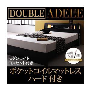 ベッド ダブル【ADELE】【ポケットコイルマットレス:ハード付き】 ブラック モダンライト・コンセント付きパネルベッド【ADELE】アデル - 拡大画像