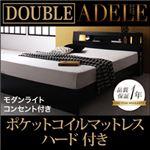 モダンライト・コンセント付きパネルベッド【ADELE】アデル【ポケットコイルマットレス:ハード付き】ダブル ブラック