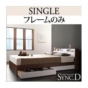 収納ベッド シングル【sync.D】【フレームのみ】 ウォルナット×ホワイト 棚・コンセント付き収納ベッド【sync.D】シンク・ディの詳細を見る