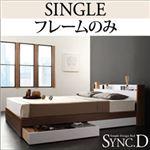 収納ベッド シングル【sync.D】【フレームのみ】 ウォルナット×ブラック 棚・コンセント付き収納ベッド【sync.D】シンク・ディ