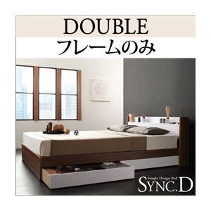 収納ベッド ダブル【sync.D】【フレームのみ】 ウォルナット×ブラック 棚・コンセント付き収納ベッド【sync.D】シンク・ディの詳細を見る