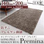 ロングパイルシャギーラグ【Premina】プレミナ 140×200cm ブラウン