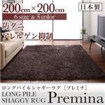ラグマット 200×200cm【Premina】ワイン ロングパイルシャギーラグ【Premina】プレミナ