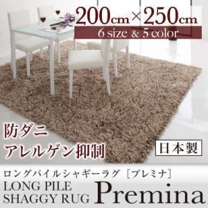 ロングパイルシャギーラグ【Premina】プレミナ 200×250cm (カラー:グリーン)  - 拡大画像