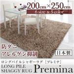 ロングパイルシャギーラグ【Premina】プレミナ 200×250cm (カラー:ワイン)