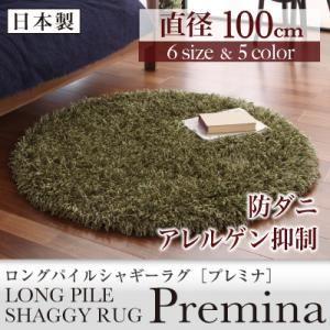 ラグマット 直径100cm(円形) Premina ベージュ ロングパイルシャギーラグ Premina プレミナ