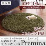 ロングパイルシャギーラグ【Premina】プレミナ 直径100cm(円形) (カラー:グリーン)
