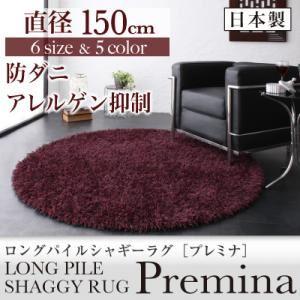 ラグマット 直径150cm(円形) Premina グレー ロングパイルシャギーラグ Premina プレミナ