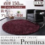 ロングパイルシャギーラグ【Premina】プレミナ 直径150cm(円形) (ワイン)