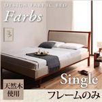 デザインファブリックベッド【Farbs】ファーブス【フレームのみ】シングル アイボリー