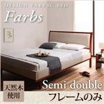 デザインファブリックベッド【Farbs】ファーブス【フレームのみ】セミダブル (カラー:アイボリー)