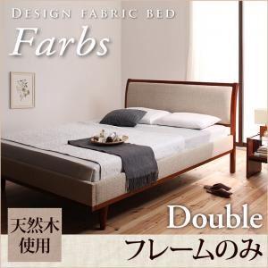 デザインファブリックベッド【Farbs】ファーブス【フレームのみ】ダブル アイボリー - 拡大画像