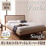デザインファブリックベッド【Farbs】ファーブス【ボンネルコイルマットレス:ハード付き】シングル アイボリー