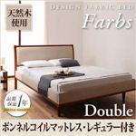 デザインファブリックベッド【Farbs】ファーブス【ボンネルコイルマットレス:レギュラー付き】ダブル アイボリー