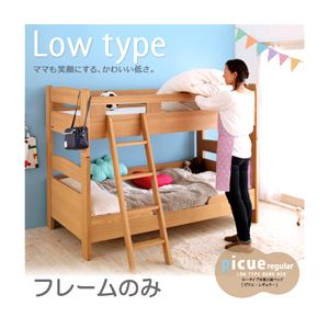2段ベッド【picue regular】【フレームのみ】 ダークブラウン ロータイプ木製2段ベッド【picue regular】ピクエ・レギュラーの詳細を見る