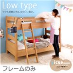 2段ベッド【picue regular】【フレームのみ】 ダークブラウン ロータイプ木製2段ベッド【picue regular】ピクエ・レギュラー