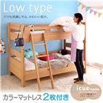 2段ベッド【picue regular】【カラーメッシュマットレス2枚付き】 ダークブラウン【ブルー2枚】 ロータイプ木製2段ベッド【picue regular】ピクエ・レギュラー