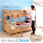 2段ベッド【picue regular】【カラーメッシュマットレス2枚付き】 ダークブラウン【ピンク2枚】 ロータイプ木製2段ベッド【picue regular】ピクエ・レギュラー
