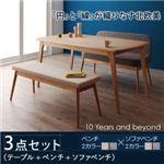 天然木北欧スタイルダイニング【Onnell】オンネル/3点セット(テーブル+ベンチ+ソファベンチ)