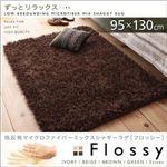 低反発マイクロファイバーシャギーラグ【Flossy】フロッシー 95×130cm グリーン