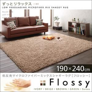 低反発マイクロファイバーシャギーラグ【Flossy】フロッシー 190×240cm ベージュ - 拡大画像