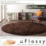 低反発マイクロファイバーシャギーラグ【Flossy】フロッシー 直径190cm(円形) (カラー:ブラウン)