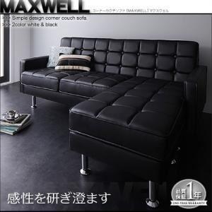 ソファー ブラック コーナーカウチソファ【MAXWELL】マクスウェル