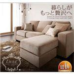 カバーリングコーナーカウチソファ【Luxe】リュクス ベージュ