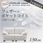 ソファー 130cm【VOGUE-coco】ホワイト フランス産フェザー入りモダンデザインソファ【VOGUE-coco】ヴォーグ・ココの画像