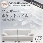 ソファー 175cm【VOGUE-coco】ホワイト フランス産フェザー入りモダンデザインソファ【VOGUE-coco】ヴォーグ・ココの写真