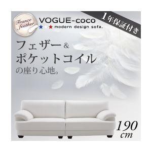 ソファー 190cm【VOGUE-coco】ホワイト フランス産フェザー入りモダンデザインソファ【VOGUE-coco】ヴォーグ・ココ - 拡大画像